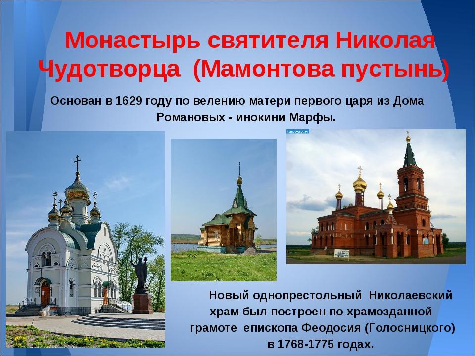 Основан в 1629 году по велению матери первого царя из Дома Романовых - инокин...
