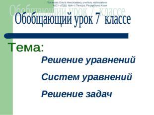 Решение уравнений Систем уравнений Решение задач Полякова Ольга Николаевна, у