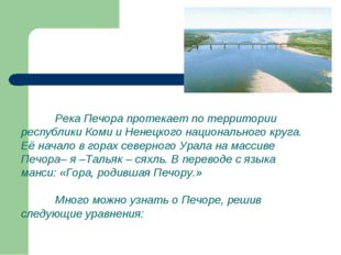 Река Печора протекает по территории республики Коми и Ненецкого национальног