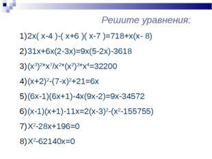 2x( x-4 )-( x+6 )( x-7 )=718+x(x- 8) 31х+6х(2-3х)=9х(5-2х)-3618 (х3)2*х7/х2*(
