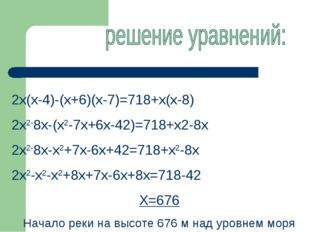 2x(x-4)-(x+6)(x-7)=718+x(x-8) 2x2-8x-(x2-7x+6x-42)=718+x2-8x 2x2-8x-x2+7x-6x+