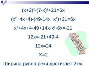 (x+2)2-(7-x)2+21=6x (x2+4x+4)-(49-14x+x2)+21=6x x2+4x+4-49+14x-x2-6x=-21 12x=