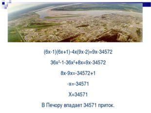 (6x-1)(6x+1)-4x(9x-2)=9x-34572 36x2-1-36x2+8x=9x-34572 8x-9x=-34572+1 -x=-345