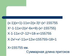 (х-1)(х+1)-11х=2(х-3)2-(х2-155755 Х2-1-11х=2(х2-6х+9)-(х2-155755) Х-1-11х=2х-