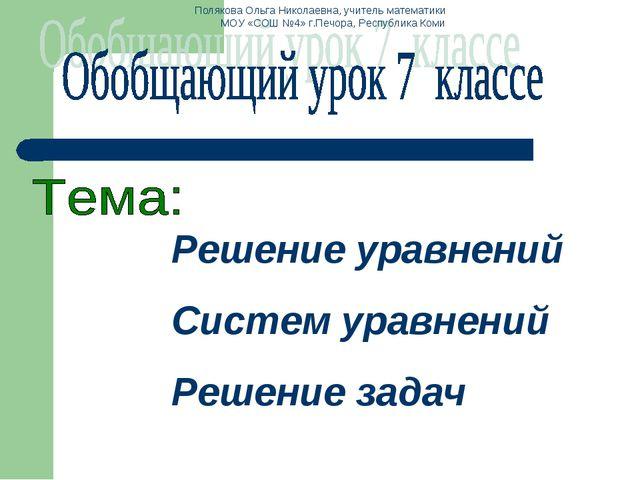 Решение уравнений Систем уравнений Решение задач Полякова Ольга Николаевна, у...