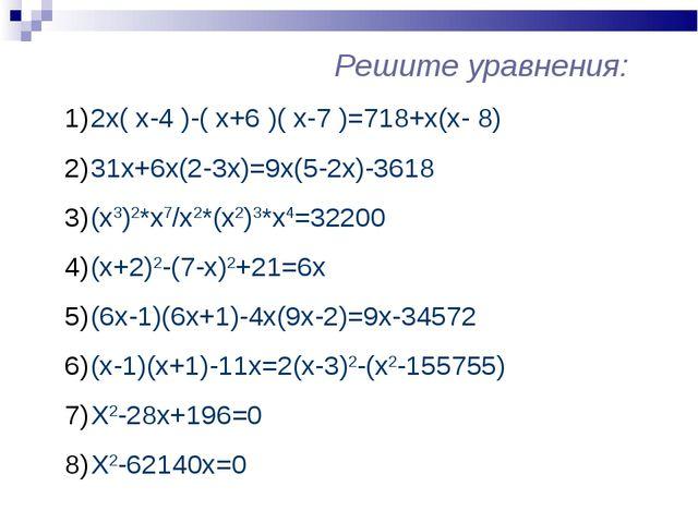 2x( x-4 )-( x+6 )( x-7 )=718+x(x- 8) 31х+6х(2-3х)=9х(5-2х)-3618 (х3)2*х7/х2*(...
