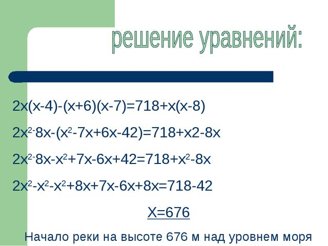 2x(x-4)-(x+6)(x-7)=718+x(x-8) 2x2-8x-(x2-7x+6x-42)=718+x2-8x 2x2-8x-x2+7x-6x+...