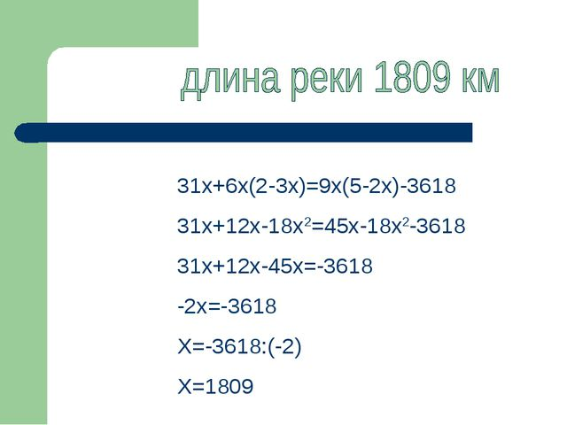 31х+6х(2-3х)=9х(5-2х)-3618 31х+12х-18х2=45х-18х2-3618 31х+12х-45х=-3618 -2х=-...