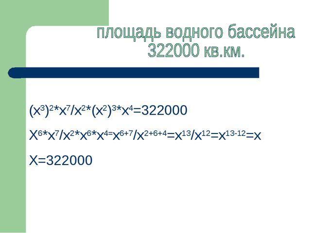 (х3)2*х7/х2*(х2)3*х4=322000 Х6*х7/х2*х6*х4=х6+7/х2+6+4=х13/х12=х13-12=х Х=322...