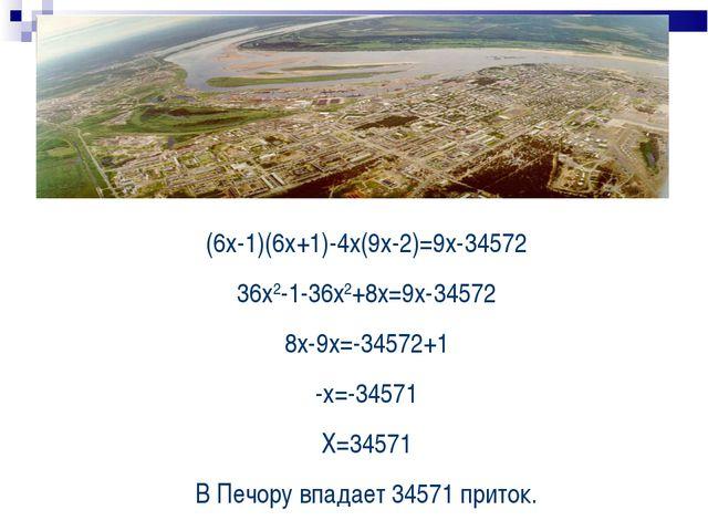 (6x-1)(6x+1)-4x(9x-2)=9x-34572 36x2-1-36x2+8x=9x-34572 8x-9x=-34572+1 -x=-345...