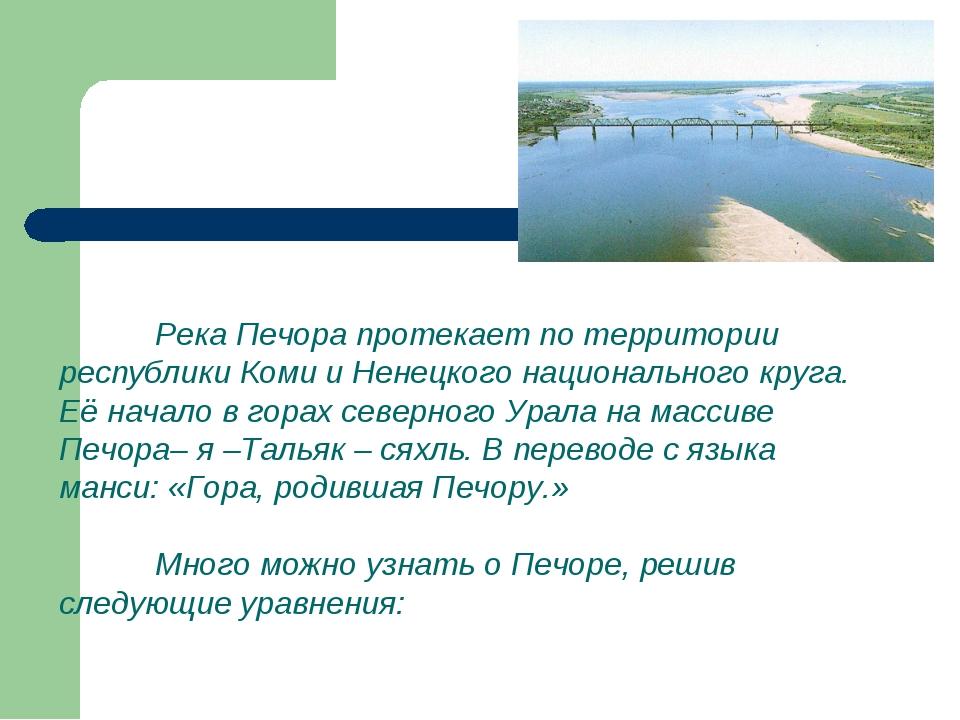 Река Печора протекает по территории республики Коми и Ненецкого национальног...