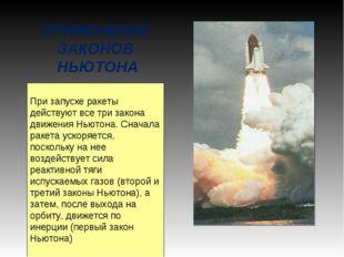 При запуске ракеты действуют все три закона движения Ньютона. Сначала ракета