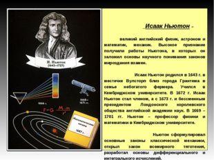Исаак Ньютон – великий английский физик, астроном и математик, механик. Высо