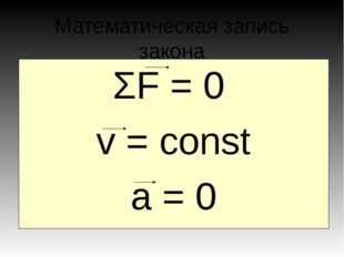 Математическая запись закона ΣF = 0 v = const a = 0