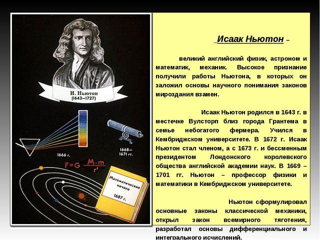 Исаак Ньютон – великий английский физик, астроном и математик, механик. Высо...