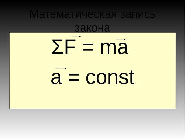 Математическая запись закона ΣF = ma a = const