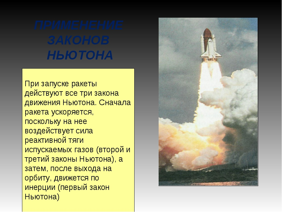 При запуске ракеты действуют все три закона движения Ньютона. Сначала ракета...