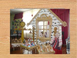 Работы учащихся выставляются на различных выставках детского творчества