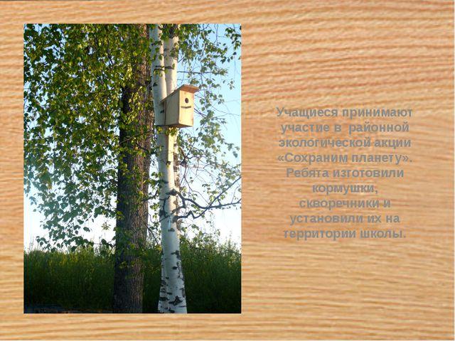 Учащиеся принимают участие в районной экологической акции «Сохраним планету»...