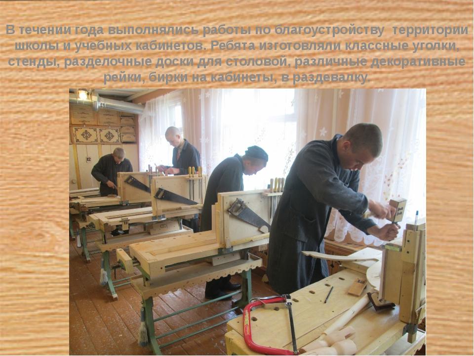 В течении года выполнялись работы по благоустройству территории школы и учеб...