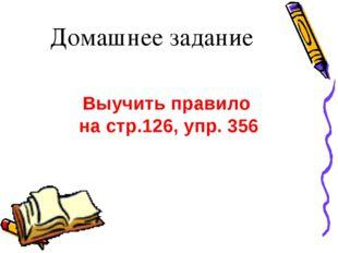 Домашнее задание Выучить правило на стр.126, упр. 356