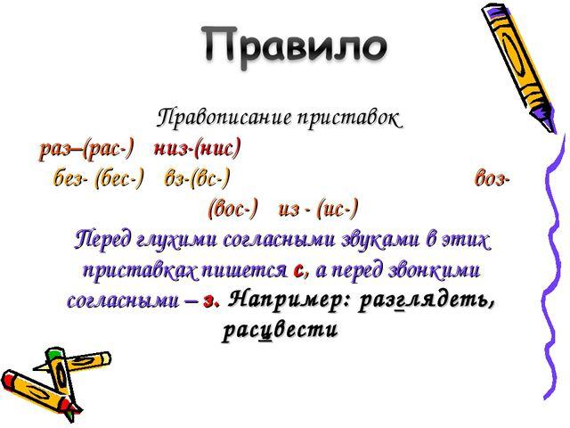 Правописание приставок раз–(рас-) низ-(нис) без- (бес-) вз-(вс-) воз- (вос-)...