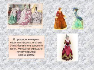 В прошлом женщины ходили в пышных платьях. У них были очень широкие юбки. Жен