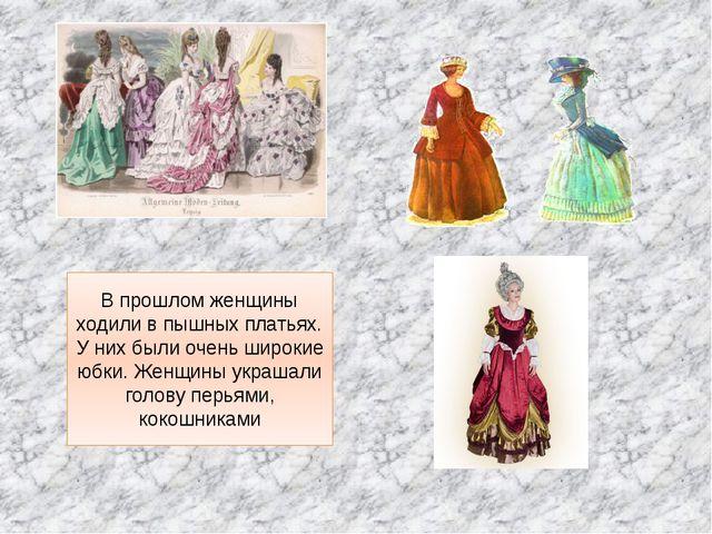 В прошлом женщины ходили в пышных платьях. У них были очень широкие юбки. Жен...
