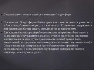 Создание анкет, тестов, опросов с помощью Google-форм При помощи Google формы