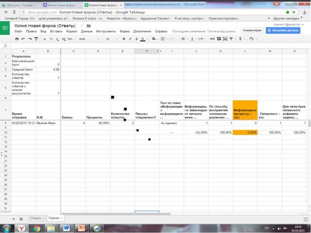 Автоматически вы получаете таблицу с результатами, нажав на «оценки», слева...