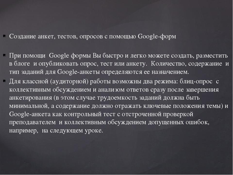 Создание анкет, тестов, опросов с помощью Google-форм При помощи Google формы...
