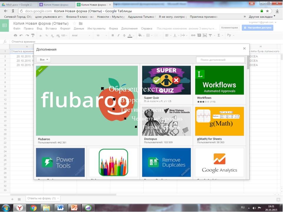 Нажимаете на «Дополнения» Выбираете «flubaroo».