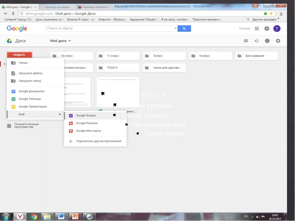 Открыть Гугл-диск, нажать «создать», еще, Гугл-формы.