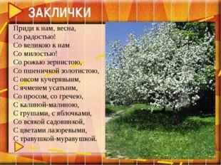 ЗАКЛИЧКИ Приди к нам, весна, Со радостью! Со великою к нам Со милостью! Со ро