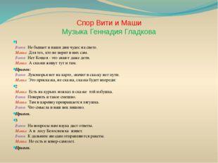 Спор Вити и Маши Музыка Геннадия Гладкова 1 Витя:Не бывает в наши дни чудес