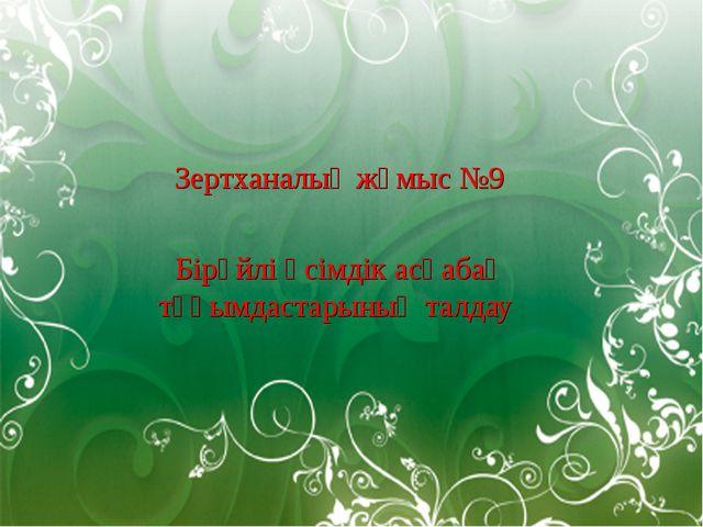 Зертханалық жұмыс №9 Бірүйлі өсімдік асқабақ тұқымдастарының талдау