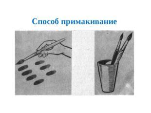 Способ примакивание