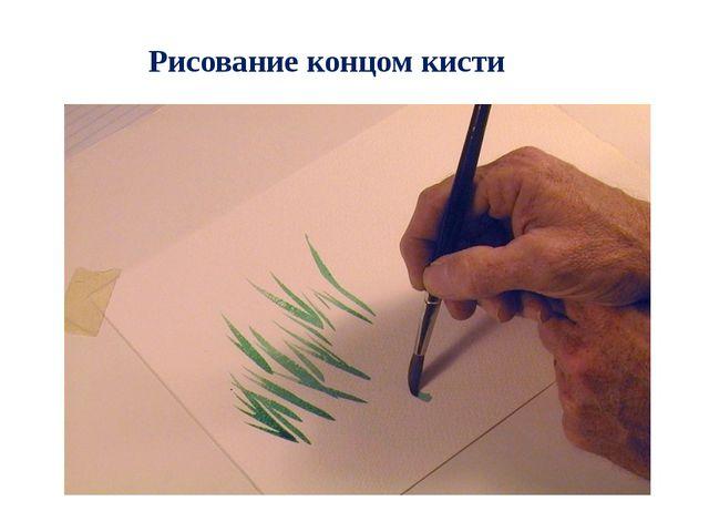 Рисование концом кисти