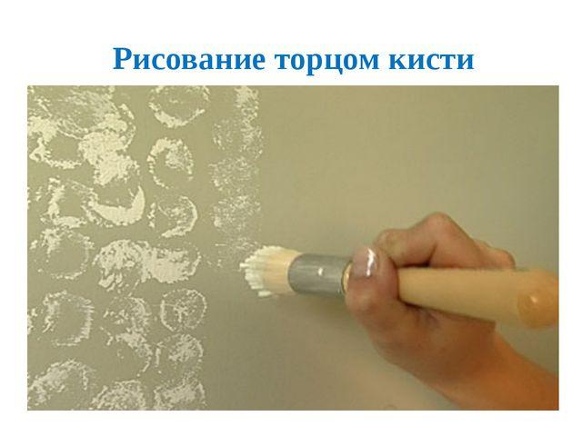 Рисование торцом кисти