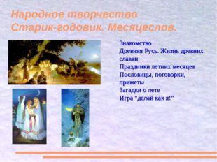Знакомство Знакомство Древняя Русь. Жизнь древних славян Праздники летних