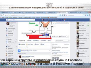 3. Применение новых информационных технологий и социальных сетей Веб страница