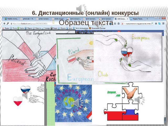 6. Дистанционные (онлайн) конкурсы