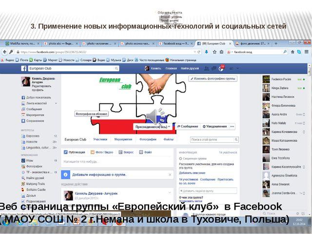 3. Применение новых информационных технологий и социальных сетей Веб страница...