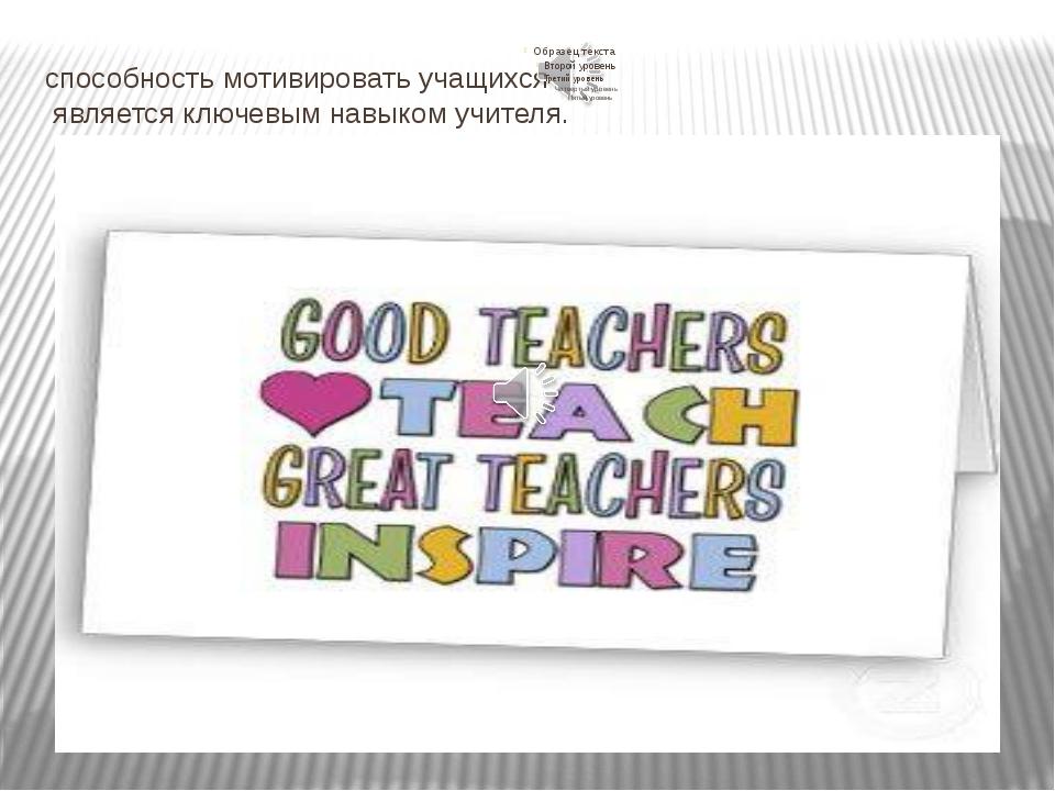 способность мотивировать учащихся является ключевым навыком учителя.