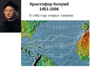 Христофор Колумб 1451-1506 В 1492 году открыл Америку