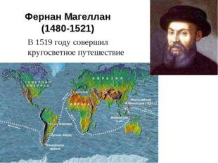 Фернан Магеллан (1480-1521) В 1519 году совершил кругосветное путешествие