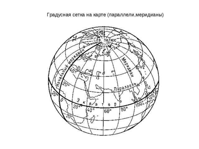Градусная сетка на карте (параллели,меридианы)