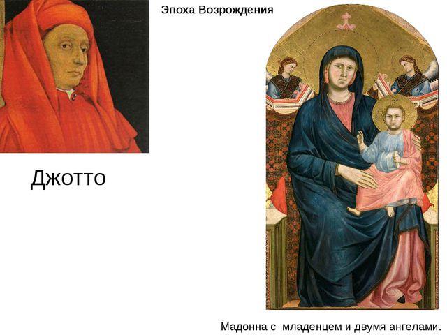 Джотто Мадонна с младенцем и двумя ангелами. Эпоха Возрождения