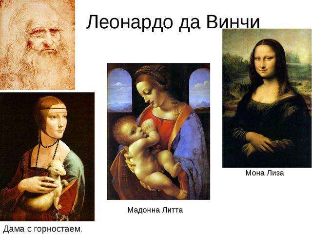 Леонардо да Винчи Дама с горностаем. Мона Лиза Мадонна Литта