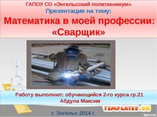 ГАПОУ СО «Энгельсский политехникум» Презентация на тему: Математика в моей п